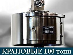 Крановые весы 100 тонн