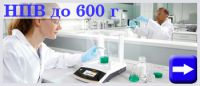 Лабораторные весы до 600 г