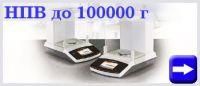 Лабораторные весы до 100000 г